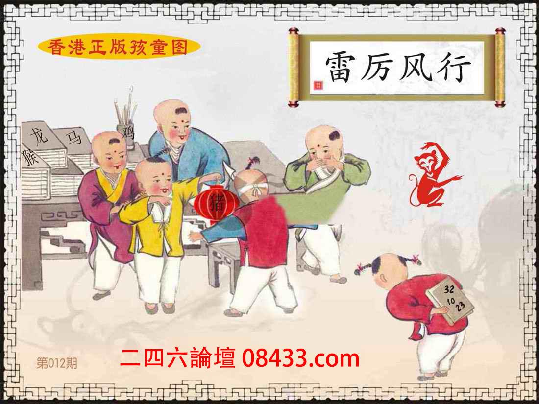 012期:香港正版孩童图