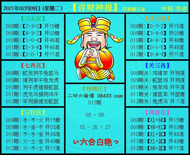 012期:青财神报
