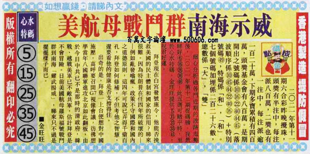 012期:金旺旺信箱彩民推荐→→《有信心可小注36平特》