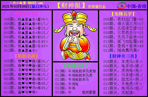 012期:紫财神报