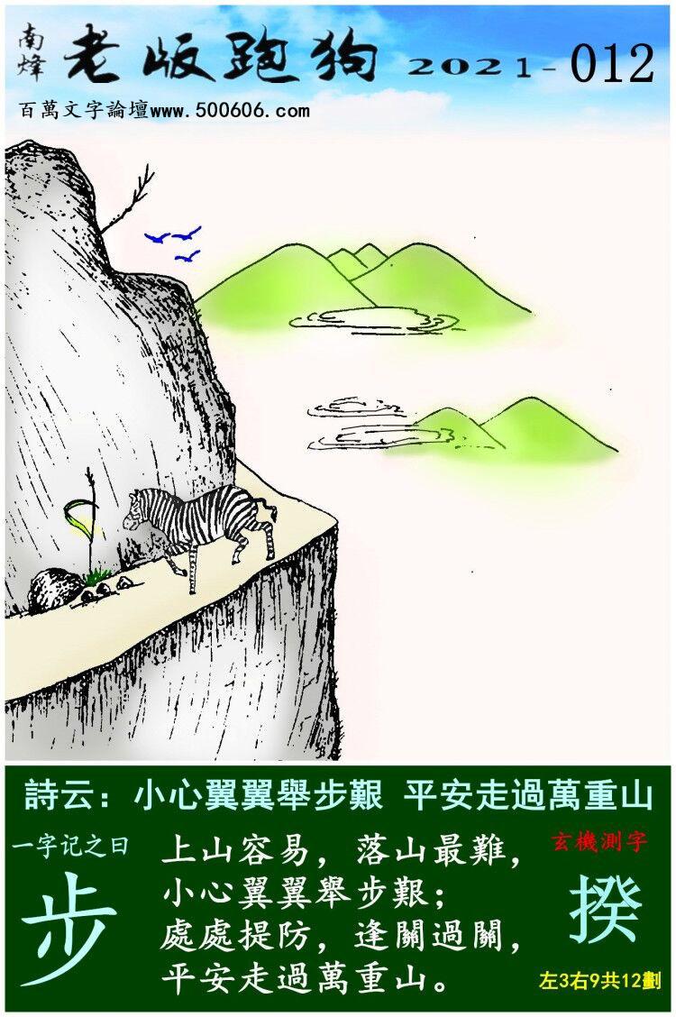 012期老版跑狗一字�之曰:【步】 ��:小心翼翼�e步�D,平安走�^�f重山。