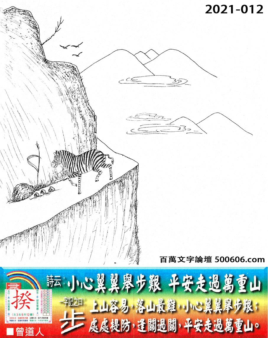 012期老版跑狗一字�之曰:【步】_��:小心翼翼�e步�D,平安走�^�f重山。