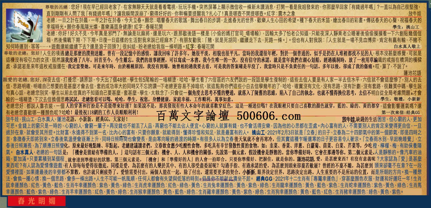 012期:彩民推荐六合皇信箱(�t字:春光明媚)_012期开奖结果:20-31-16-02-38-01-T07马/红/金