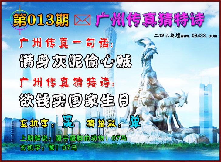 013期:广州传真猜特诗