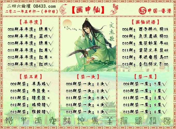 013期:画中仙