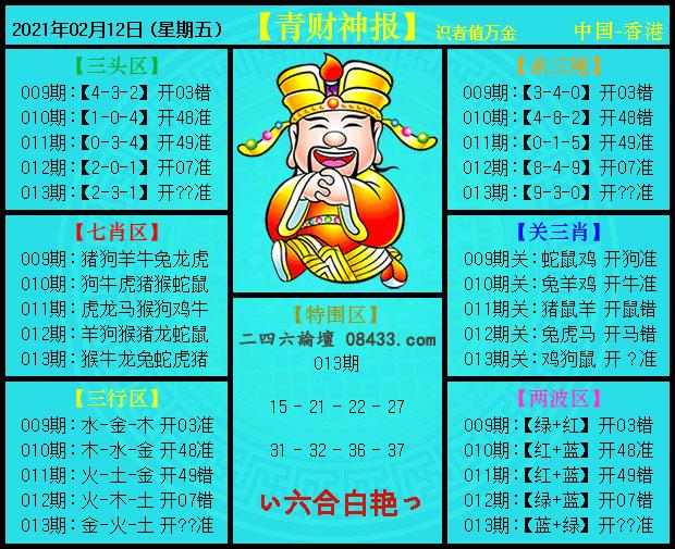 013期:青财神报