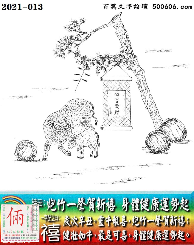013期老版跑狗一字�之曰:【禧】_��:炮竹一��R新禧,身�w健康�\�萜稹�