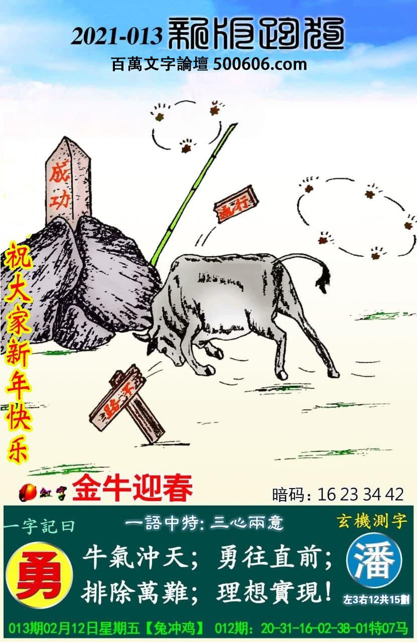 013期跑狗一字記之曰:【勇】 牛氣沖天,勇往直前;排除萬難,理想實現!