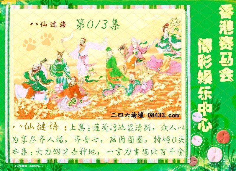 013期:绿色玄机-七仙女-白娘子