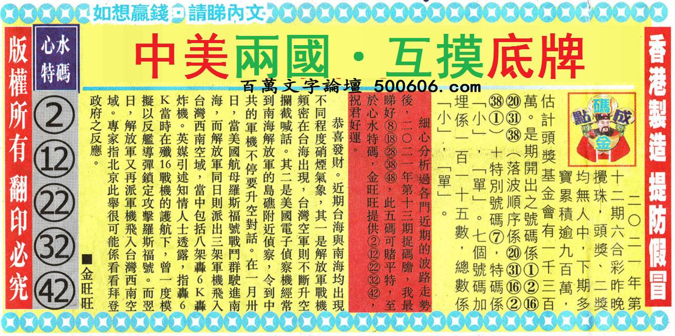 013期:金旺旺信箱彩民推荐→→《潑猴旺係老金的伯樂》