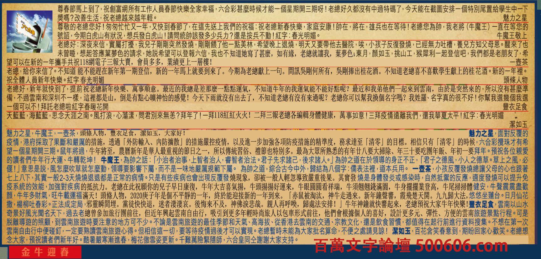 013期:彩民推荐六合皇信箱(紅字:金牛迎春)