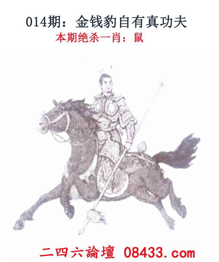014期:金钱豹自有真功夫