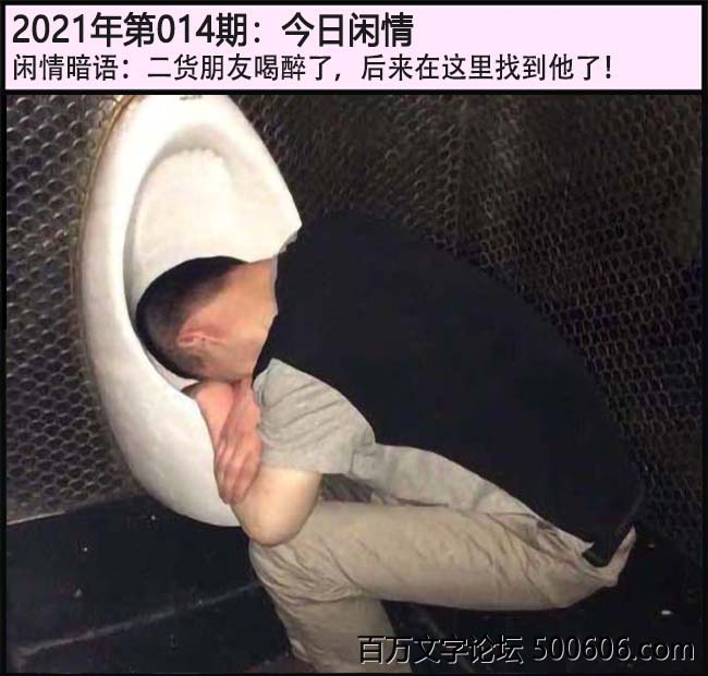 014期今日闲情:二货朋友喝醉了,后来在这里找到他了!