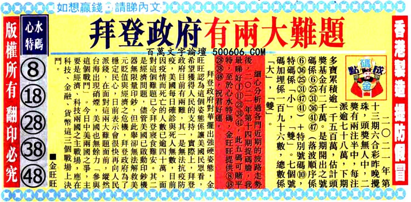 014期:金旺旺信箱彩民推荐→→《年�p人不要「玩物�手尽埂�