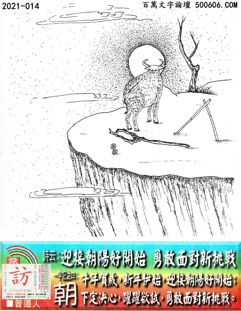 014期老版跑狗一字�之曰:【朝】_��:迎接朝阳好�_始,勇敢面封新挑�稹�