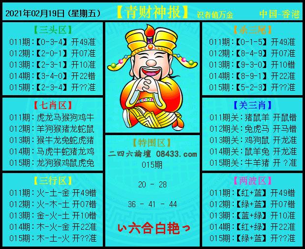 015期:青财神报