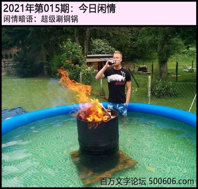 015期今日闲情:超级涮铜锅