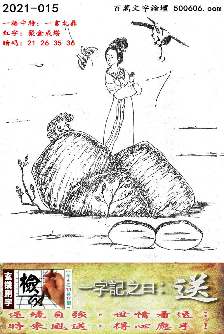 015期跑狗一字�之曰:【送】_逆境自��,世情看透;�r�盹L送,得心��手!