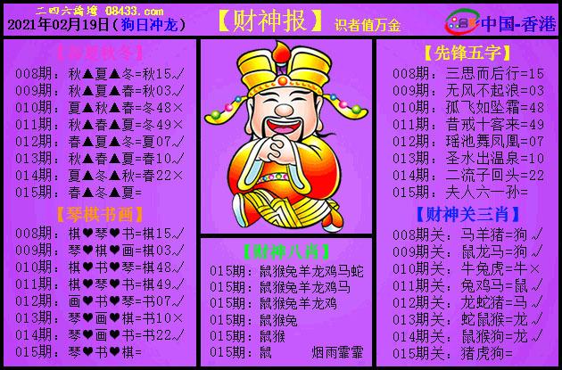 015期:紫财神报
