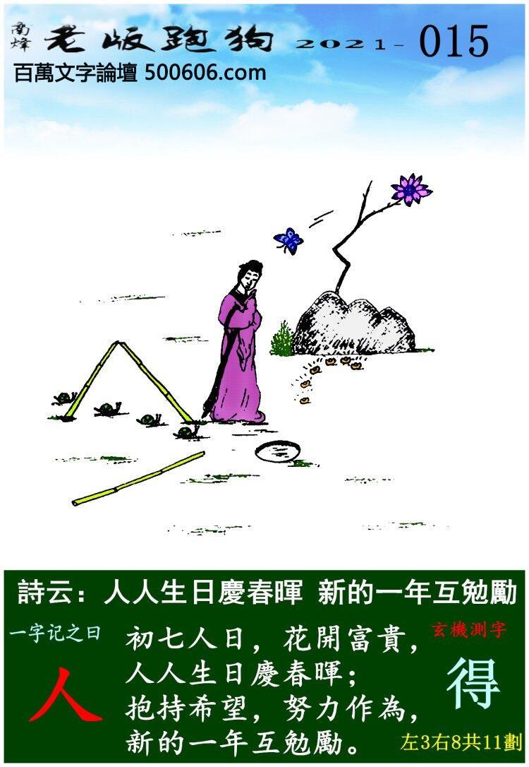 015期老版跑狗一字�之曰:【人】 ��:人人生日�c春��,新的一年互勉�睢�