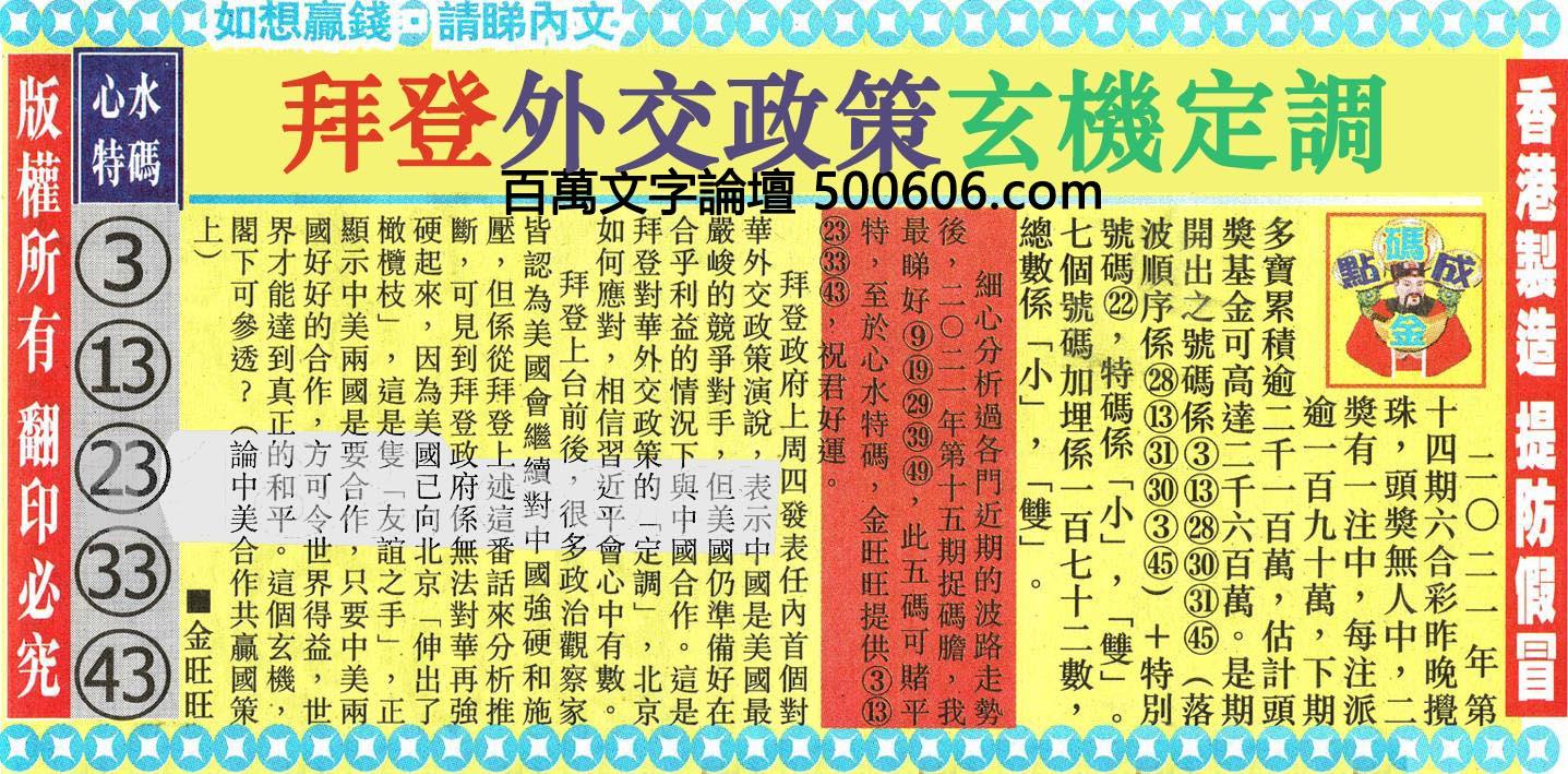 015期:金旺旺信箱彩民推荐→→《�w�S急找・�|莞小�t》