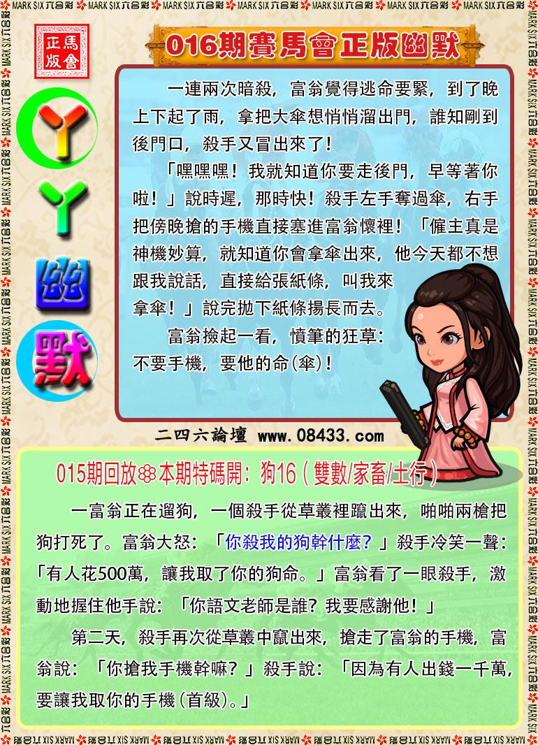 016期:丫丫生活幽默
