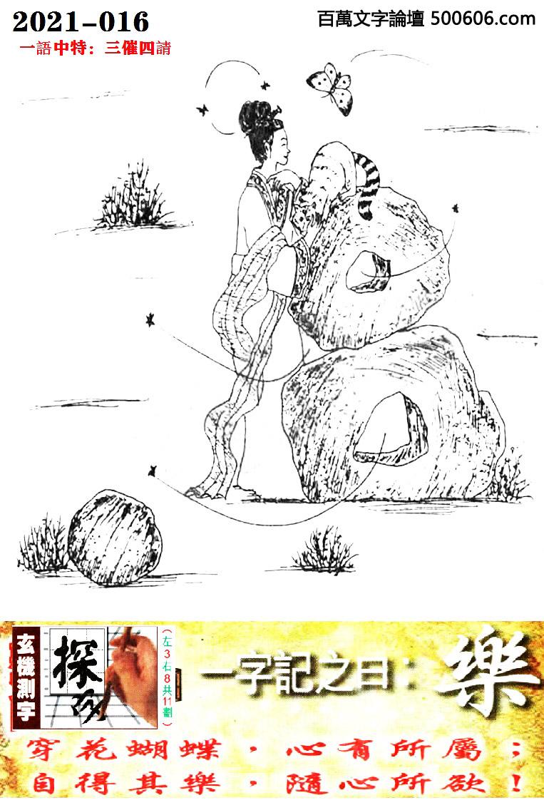 016期跑狗一字�之曰:【�贰�_穿花蝴蝶,心有所�伲蛔缘闷�罚��S心所欲!