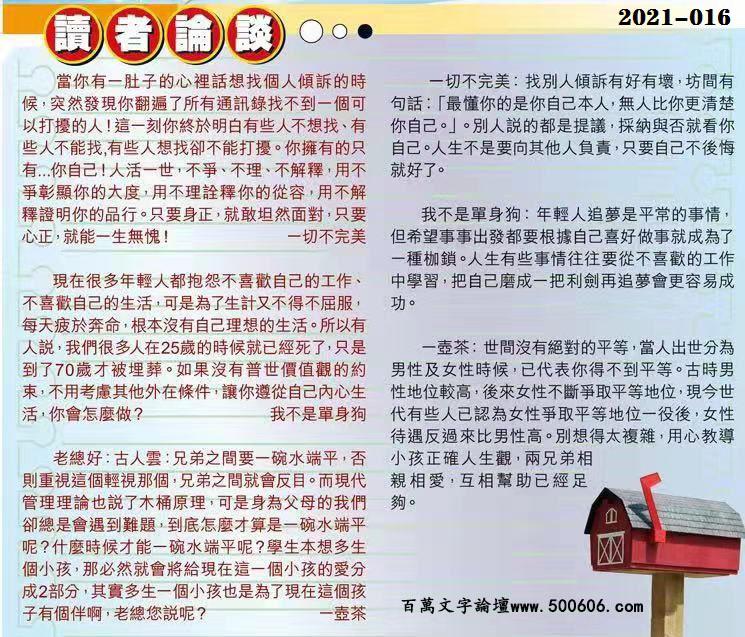 016期:彩民推荐〖�N信�x者���〗〖曾道人信箱〗