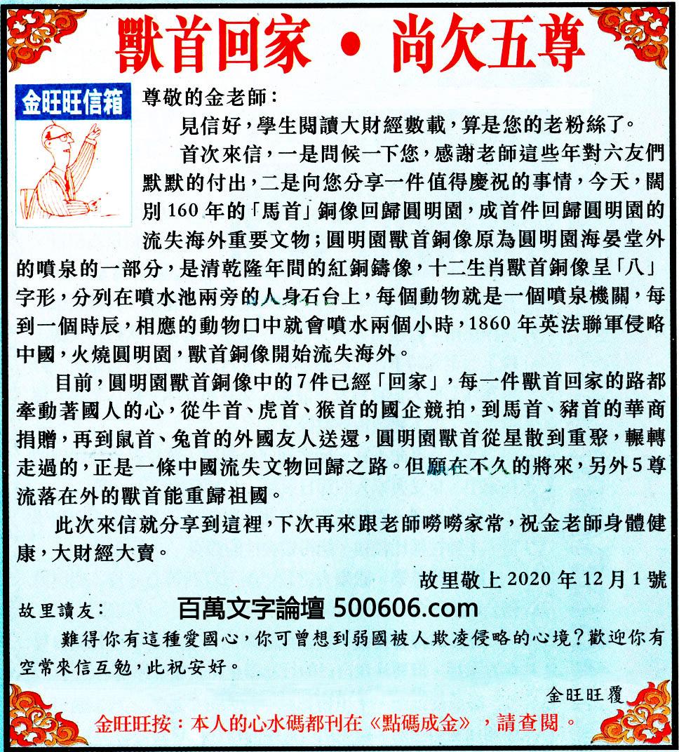 016期:金旺旺信箱彩民推荐→→《�F首回家・尚欠五尊》