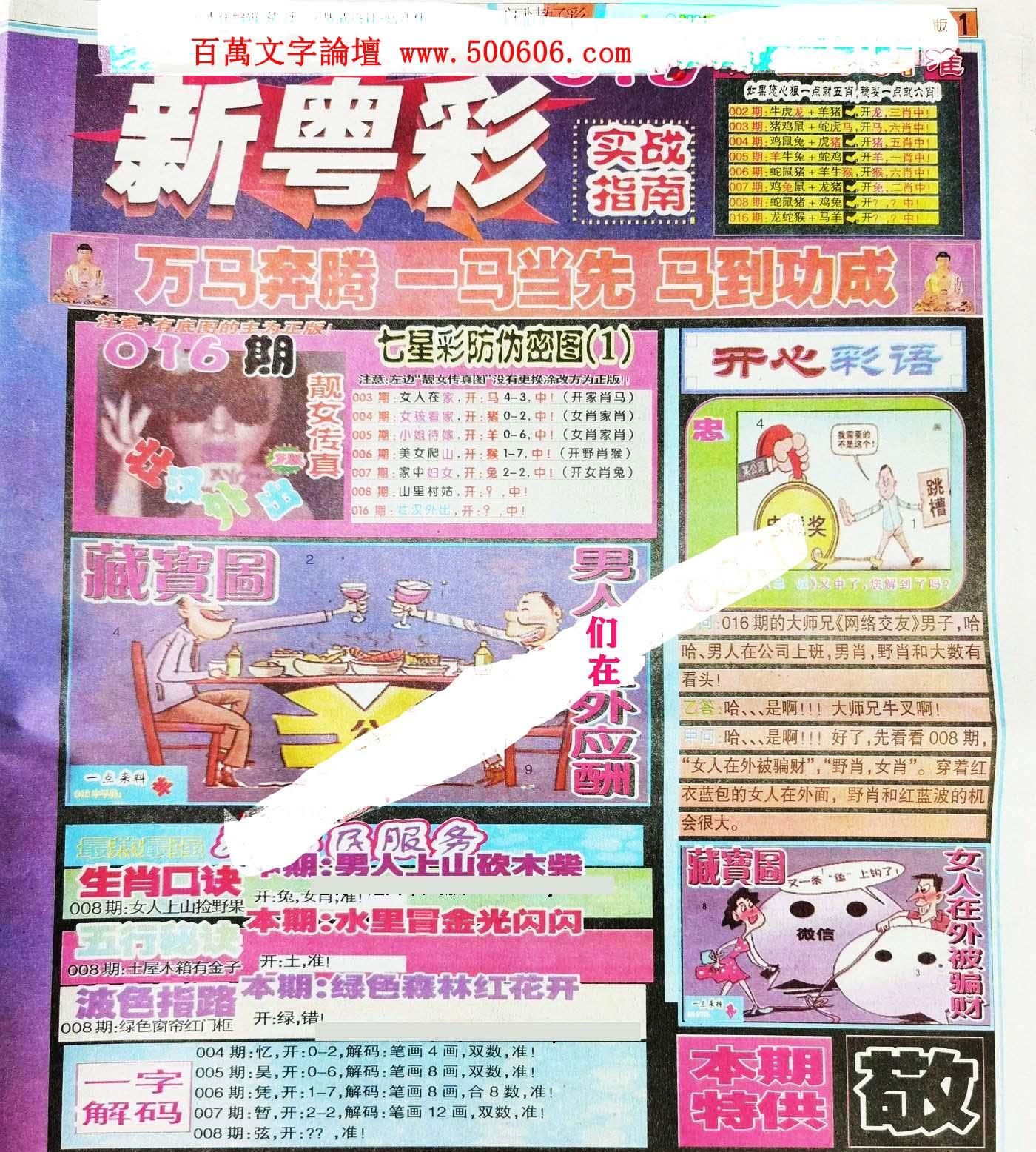016期:彩民推荐:≮新粤彩≯→(博彩必备)