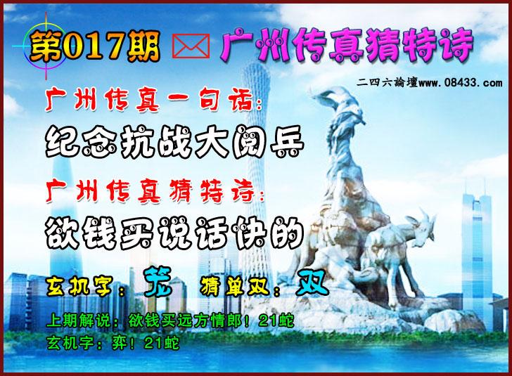 017期:广州传真猜特诗