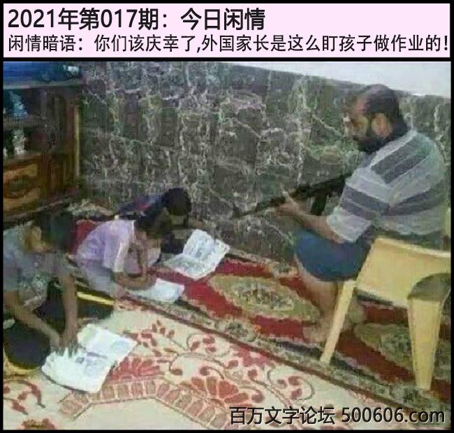 017期今日闲情:你们该庆幸了,外国家长是这么盯孩子做作业的!
