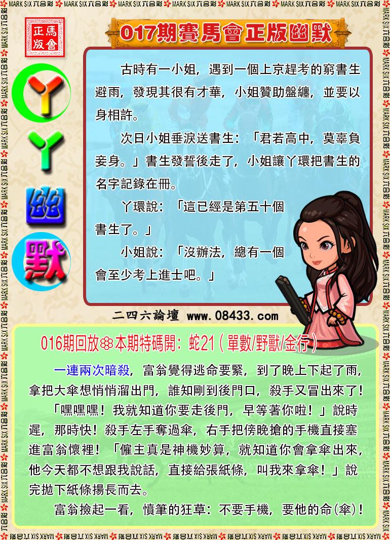 017期:丫丫生活幽默