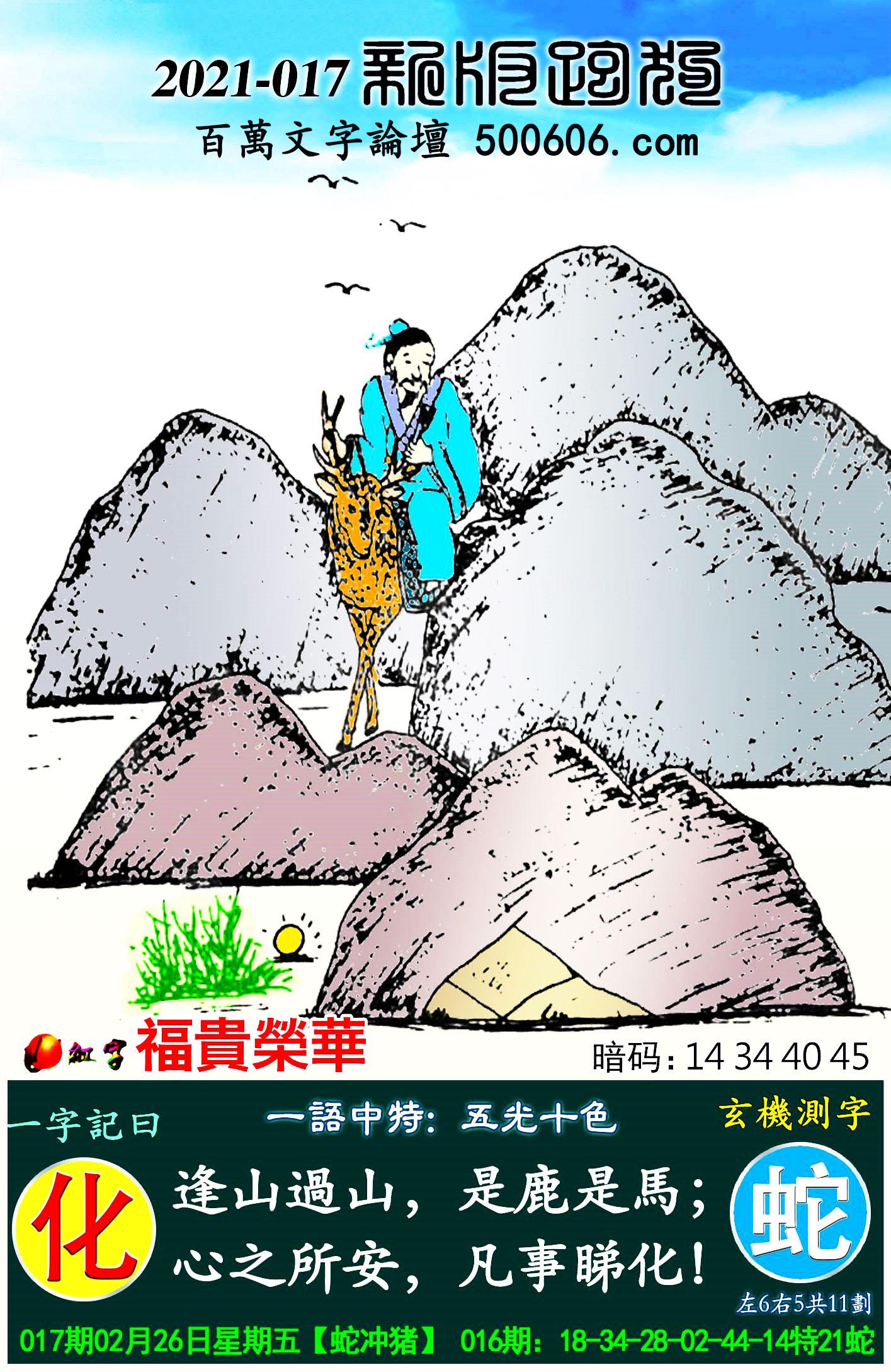017期跑狗一字�之曰:【化】 逢山�^山,是鹿是�R?心之所安,凡事睇化