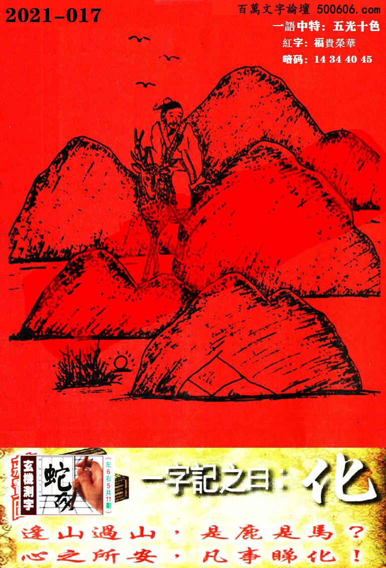 017期跑狗一字�之曰:【化】_逢山�^山,是鹿是�R?心之所安,凡事睇化