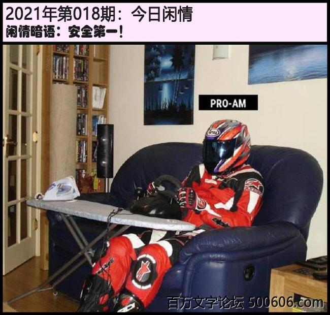 018期今日闲情:安全第一