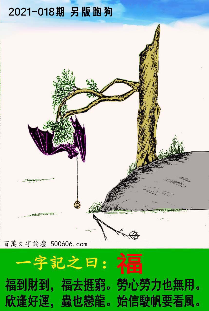 018期另版跑狗玄�C:【福】福到�到,福去捱�F。�谛�诹σ�o用。欣逢好�\,�x也�冽�。始信�帆要看�L。