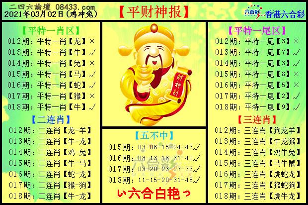 018期:平财神报