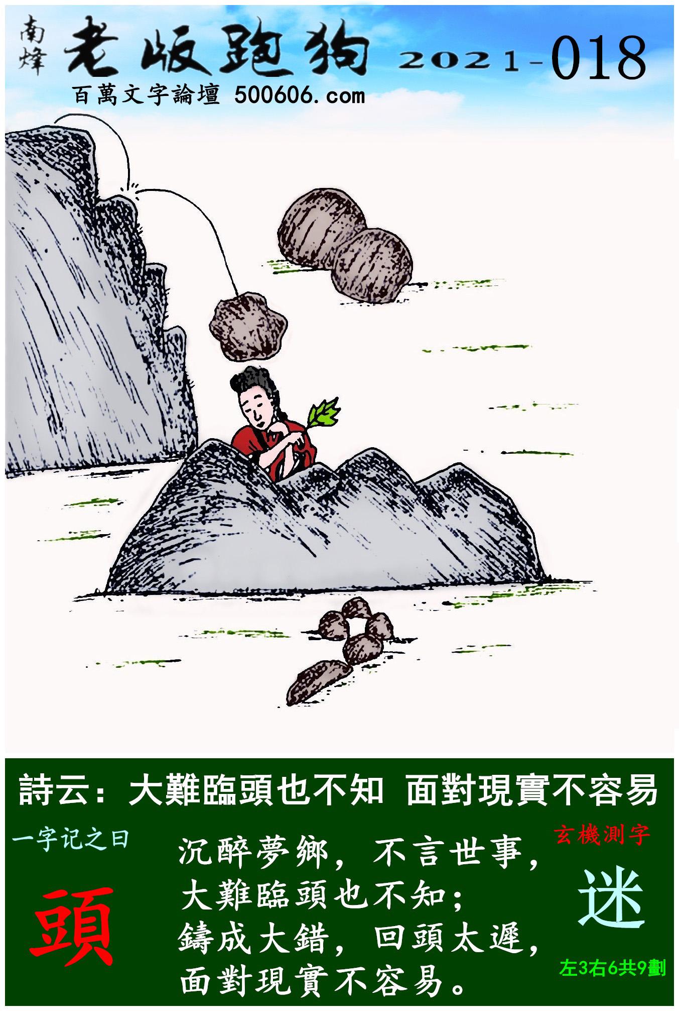 018期老版跑狗一字�之曰:【�^】 ��:大�y�R�^也不知,面�ΜF��不容易。