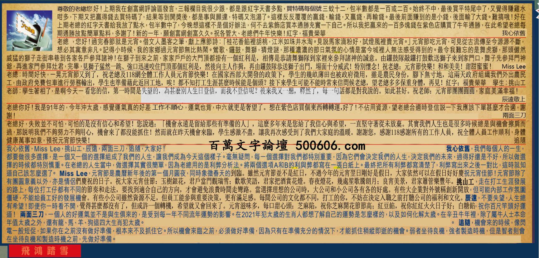 018期:彩民推荐六合皇信箱(�t字:�w��踏雪) 018期开奖结果:27-06-21-16-15-28-T43羊/绿/火