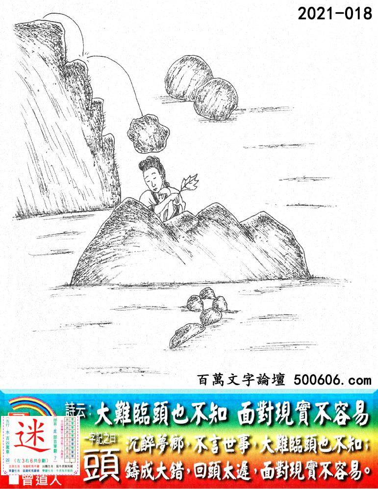 018期老版跑狗一字�之曰:【�^】_��:大�y�R�^也不知,面�ΜF��不容易。