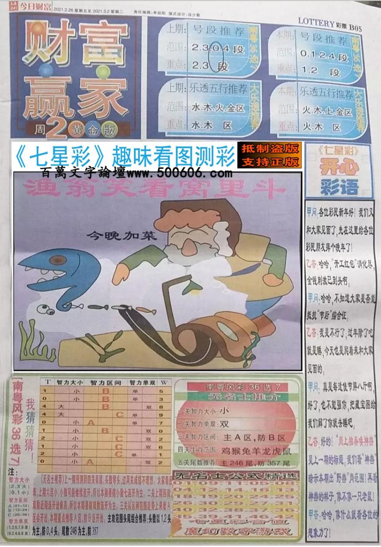 018期:彩民推荐:≮财富赢家≯→(七星彩图)