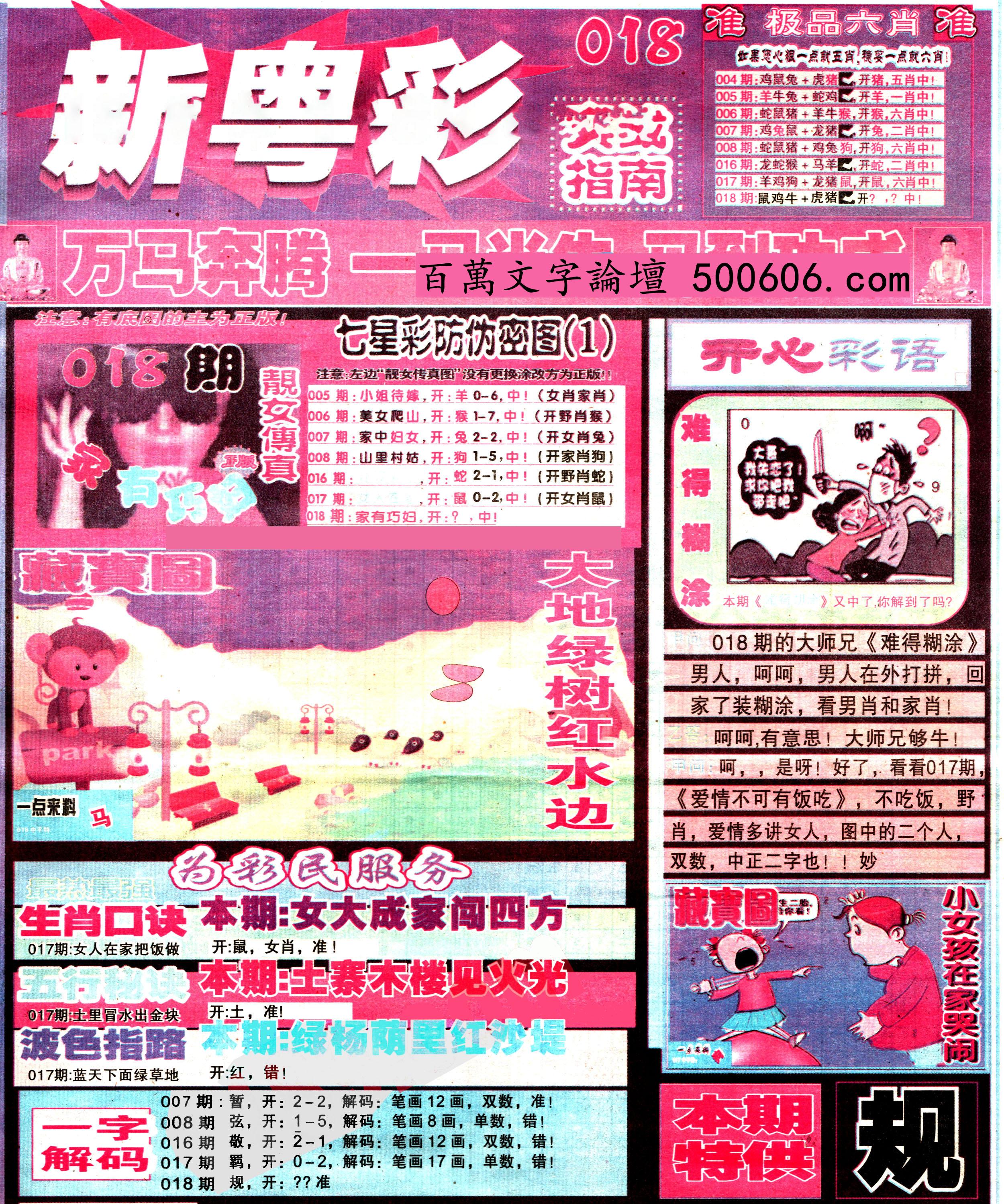 018期:彩民推荐:≮新粤彩≯→(博彩必备)