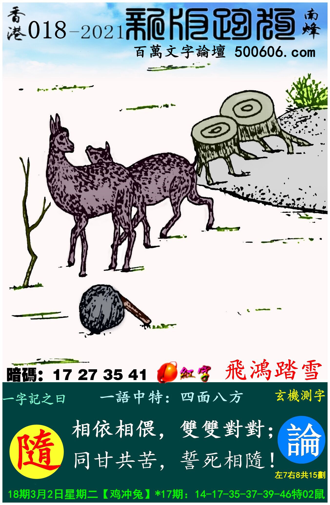 018期跑狗一字�之曰:【�S】 相依相偎,�p�p��Γ客�甘共苦,誓死相�S!