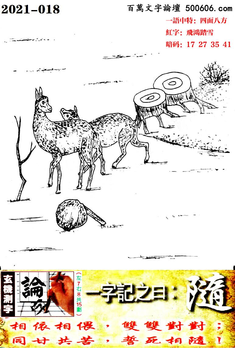 018期跑狗一字�之曰:【�S】_相依相偎,�p�p��Γ客�甘共苦,誓死相�S!