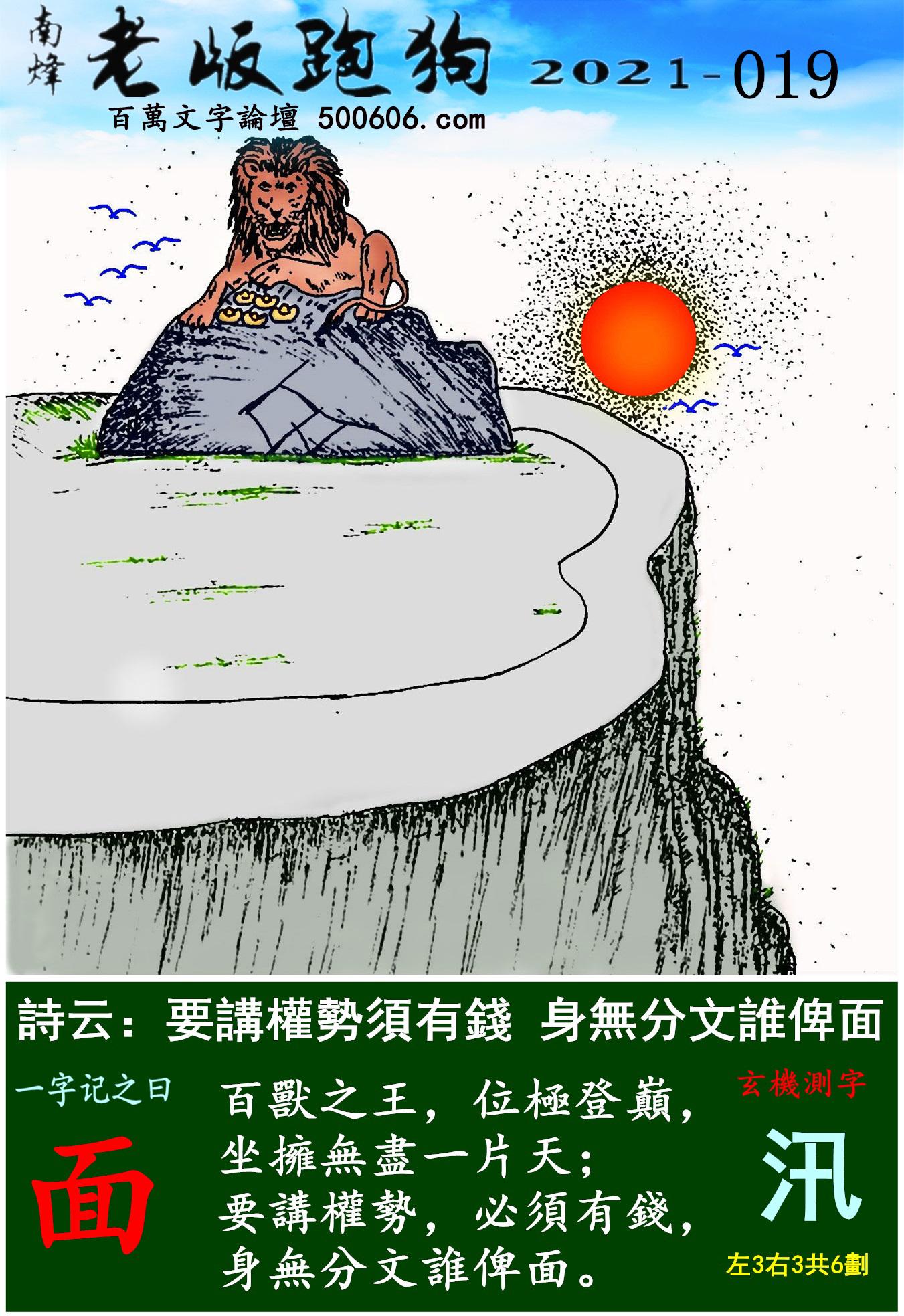 019期老版跑狗一字�之曰:【面】 ��:要�v��蓓�有�X,身�o分文�l俾面。