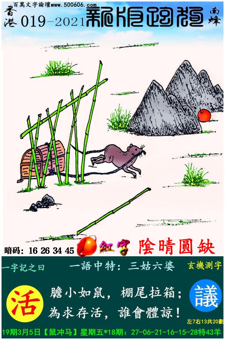 019期跑狗一字�之曰:【活】 �小如鼠,棚尾拉箱;�榍蟠婊睿��l���w�!