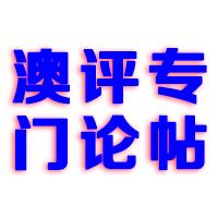 →→139期:澳门彩评论专帖←←