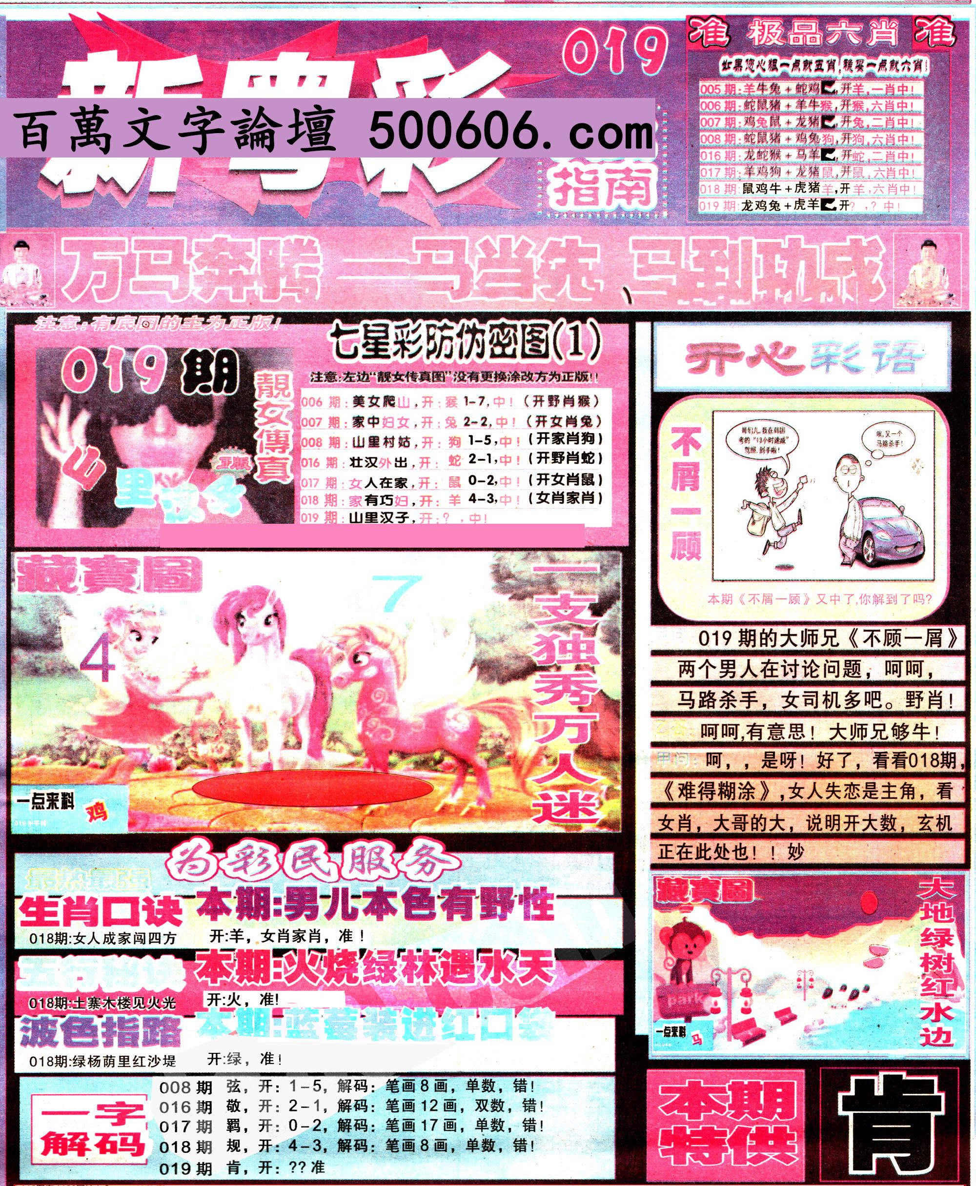 019期:彩民推荐:≮新粤彩≯→(博彩必备)