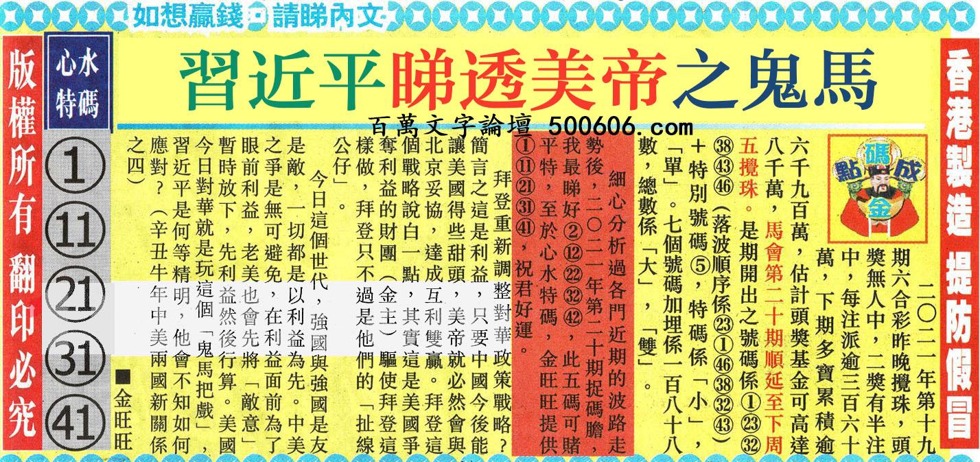 020期:金旺旺信箱彩民推荐→→《祝忘年友�_心康�菲桨病�